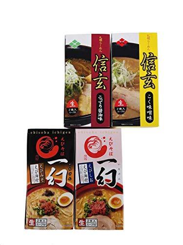 【ギフトにも】北海道ラーメン 詰め合わせ セットA 8食 有名店の味詰め合わせセット