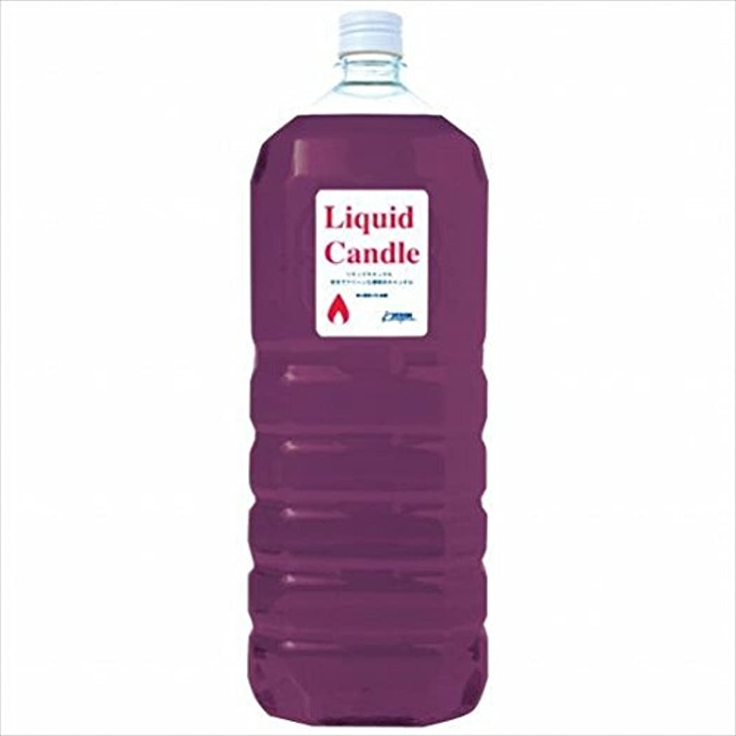敬意を表してダーツジェットカメヤマキャンドル(kameyama candle) リキッドキャンドル2リットル 「 バイオレッド 」