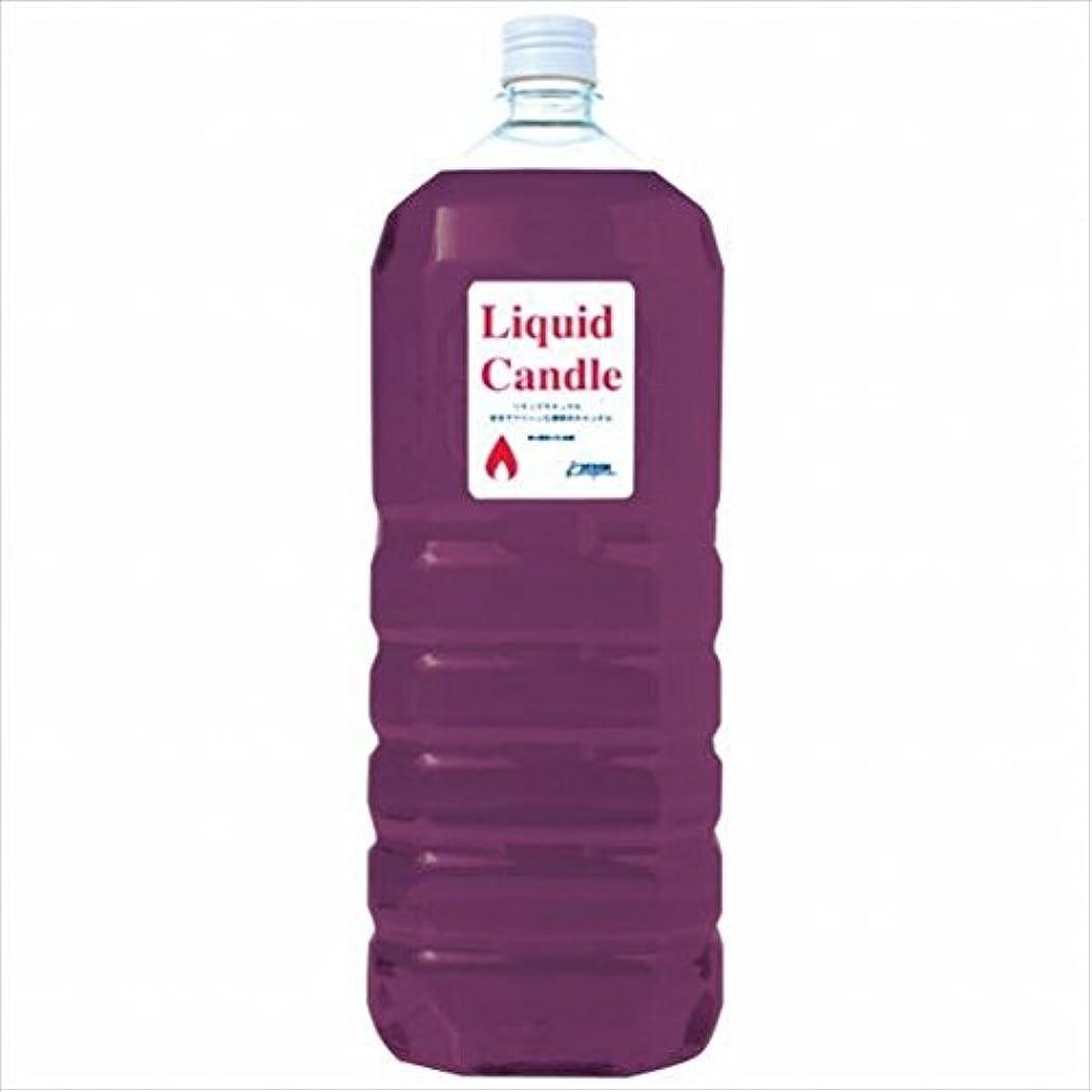 拘束誘発する浸透するカメヤマキャンドル(kameyama candle) リキッドキャンドル2リットル 「 バイオレッド 」