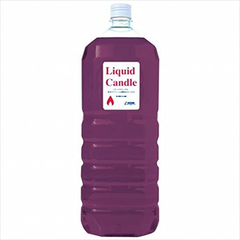 要旨出くわす気分カメヤマキャンドル(kameyama candle) リキッドキャンドル2リットル 「 バイオレッド 」