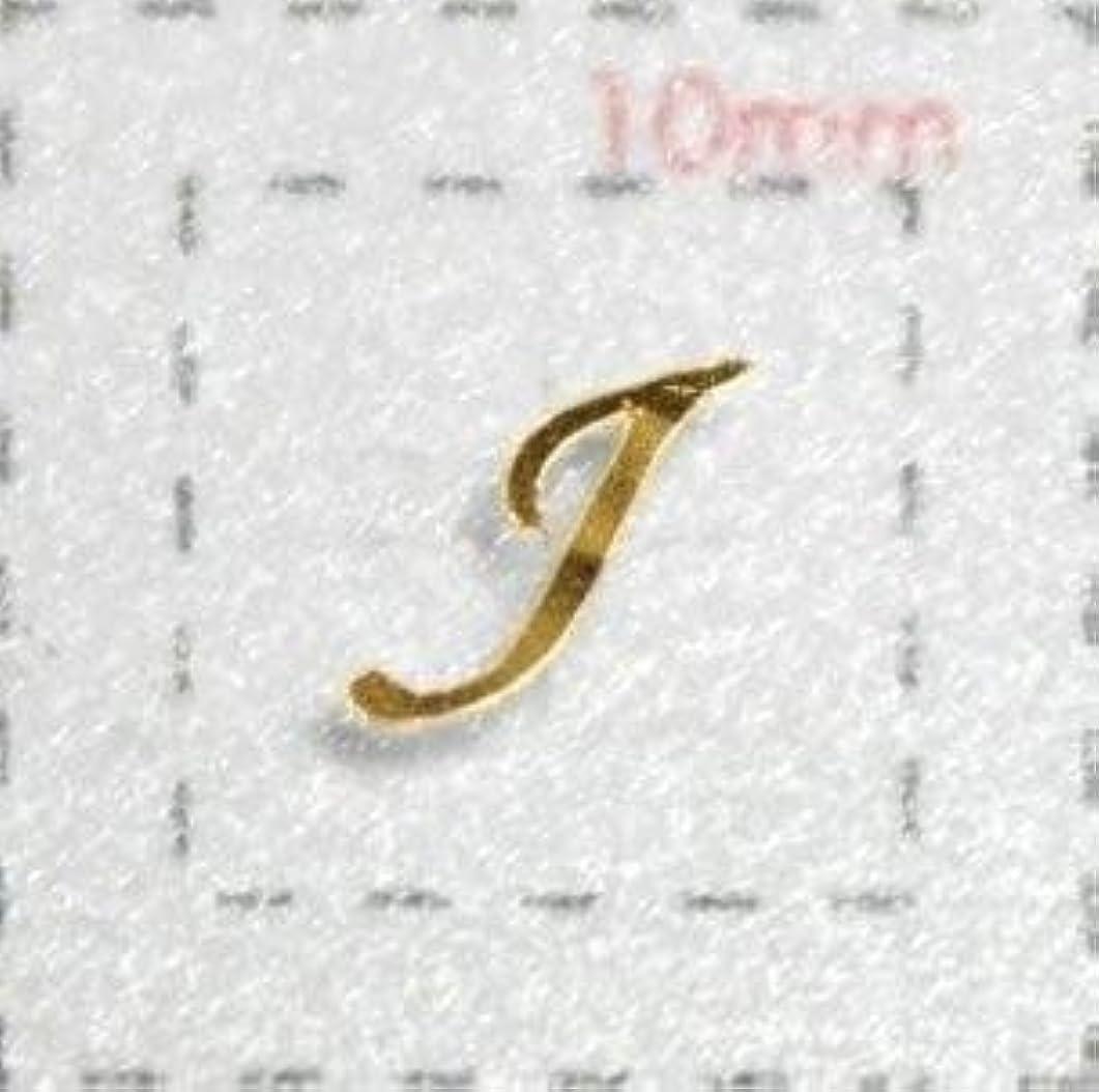 Nameネイルシール【アルファベット?イニシャル】大文字ゴールド( I )1シート9枚入