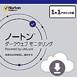 ノートン ダークウェブ モニタリング Powered By LifeLock|1年版|オンラインコード版|Win/Mac/iOS/Android対応【PC/スマホ対応】