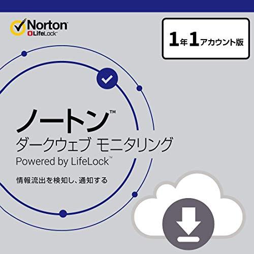 ノートン ダークウェブ モニタリング Powered By LifeLock|1年版|オンラインコード版|Win/Mac/iOS/Android対応