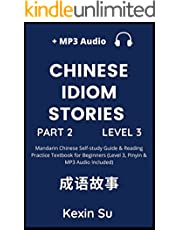 Chinese Idiom Stories (Part 2): Mandarin Chinese Self-study Guide & Reading Practice Textbook for Beginners (Level 3, Pinyin & MP3 Audio Included) (Chinese Idiom Stories (Level 3)) (English Edition)