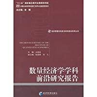 The Frontier Report on the Discipline of Quantitative Economics(Chinese Edition)