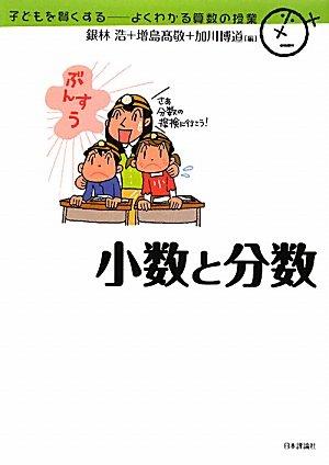 小数と分数 (子どもを賢くする-よくわかる算数の授業 )