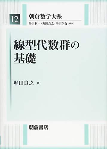 線型代数群の基礎 (朝倉数学大系)