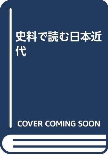 史料で読む日本近代の詳細を見る