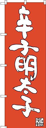のぼり 辛子明太子 SNB-3330 [並行輸入品]