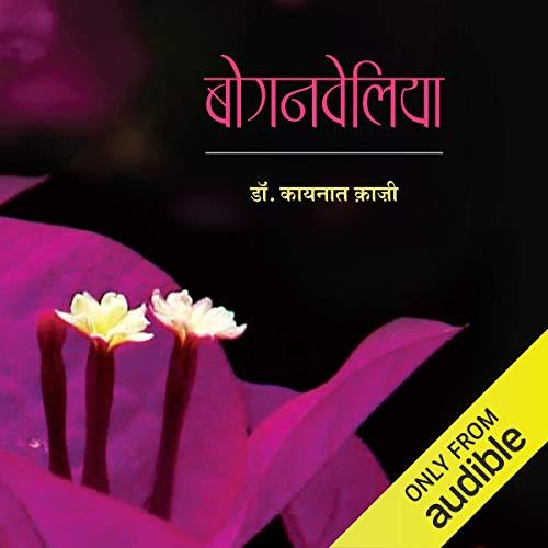 Boganveliya (Hindi Edition) cover art