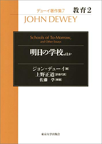 Mirror PDF: デューイ著作集7 教育2 明日の学校,ほか (デューイ著作集―教育)