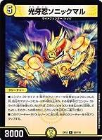 デュエルマスターズ DMEX12 53/110 光牙忍ソニックマル (U アンコモン) 最強戦略!!ドラリンパック (DMEX-12)
