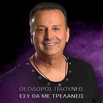 Esy Tha Me Trelaneis