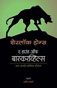 Sherlock Holmes : The Hound of The Baskerville (Marathi Edition) by [Sir Arthur Conan Doyle, Pravin Joshi]