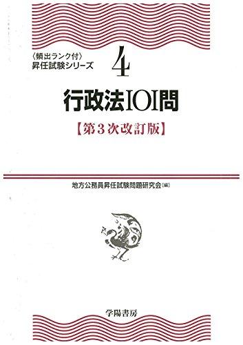 4 行政法101問 〈第3次改訂版〉 (〔頻出ランク付〕昇任試験シリーズ)