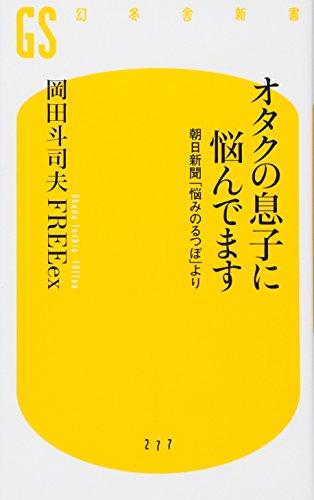 オタクの息子に悩んでます 朝日新聞「悩みのるつぼ」より (幻冬舎新書)の詳細を見る