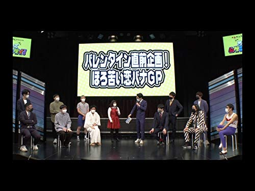 2021/2/9公演