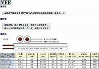VFF(ビニル平形コード・平行コード)-0.75sq(黒)(100m)(束巻)