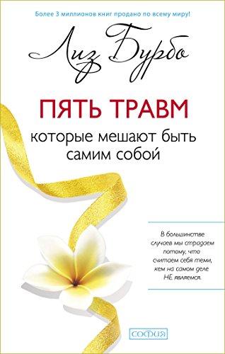 Пять травм, которые мешают быть самим собой (Russian Edition)