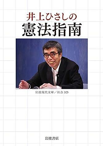 井上ひさしの憲法指南 (岩波現代文庫, 社会325)