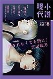 小説現代 2020年 08 月号 [雑誌]