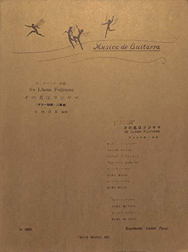 [ギターピース]その名はフジヤマ (ギター独奏・二重奏) 作曲:C.ナバーロ 編曲:中林淳真