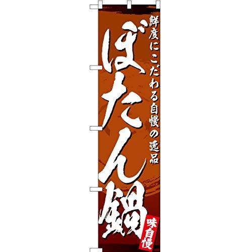 【3枚セット】スマートのぼり ぼたん鍋 No.YNS-3019 (受注生産)