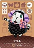 どうぶつの森 amiiboカード 第1弾 【091】 フリル