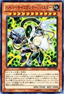 遊戯王カード 【ハイパーサイコガンナー/バスター】 DE03-JP082-N ≪デュエリストエディション3 収録カード≫