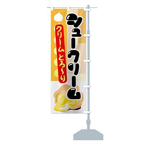 シュークリーム のぼり旗 サイズ選べます(ジャンボ90x270cm 右チチ)