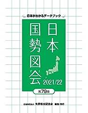 日本国勢図会2021/22