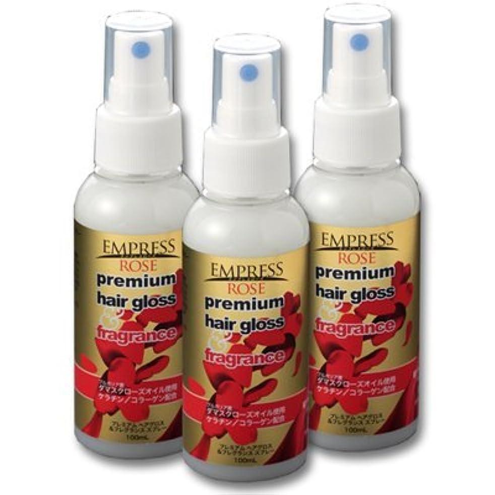 放課後悪用マイクエンプレスローズ ヘアグロス&フレグランス premium hair gloss&fragrance 3本セット