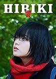 響 -HIBIKI- Blu-ray豪華版[Blu-ray/ブルーレイ]