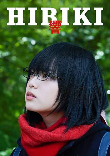 響 -HIBIKI- DVD豪華版