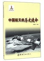 中国航天的历史使命