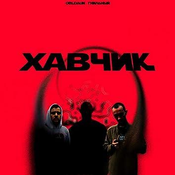 Хавчик (feat. ГНИЛЬНЫЙ)