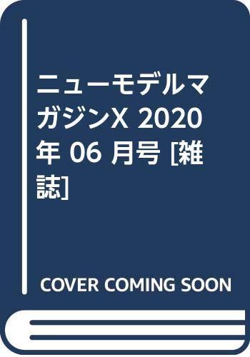 ニューモデルマガジンX 2020年 06 月号 [雑誌]