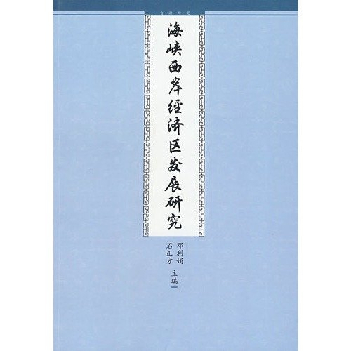 Economic Zone Development Deng Lijuan zyhh(Chinese Edition)