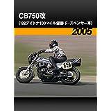 CB750改〈'82デイトナ100マイル優勝 F・スペンサー車〉[2005]