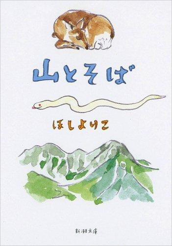 山とそば (新潮文庫)