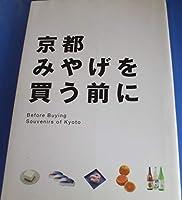 京都みやげを買う前に―京都みやげを何にしようか迷う人のためにつくりました