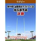第99回全国高等学校ラグビーフットボール大会 埼玉県予選 決勝 浦和 vs. 川越東