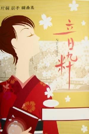 片桐朋子 編曲 箏曲 楽譜 音粋 太陽の下 (送料など込)