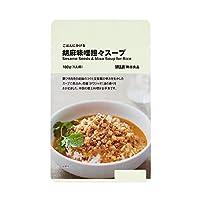 無印良品 ごはんにかける 胡麻味噌担々スープ 180g(1人前) 44444955 ×10袋