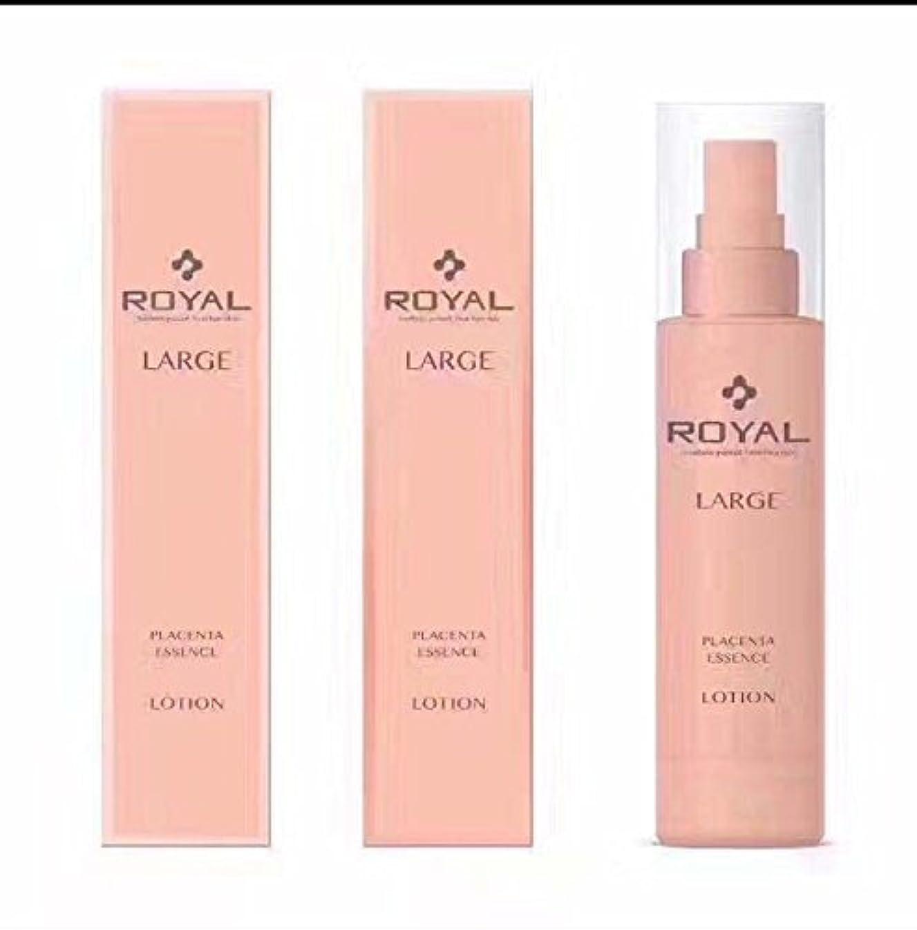 欠員予定悪性のPLACENTA ROYAL(プラセンタ ロイアル/プラセンタ ロイヤル)ラージ瓶タイプ(120ml)