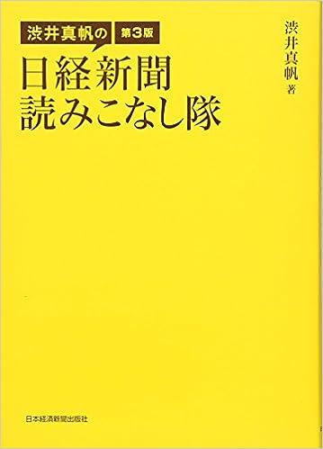 渋井真帆の日経新聞読みこなし隊 〈第3版〉