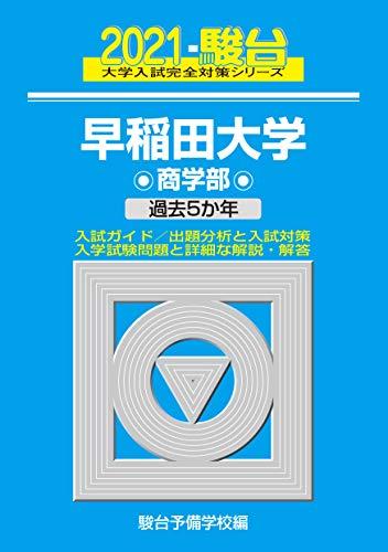 早稲田大学 商学部 2021 過去5か年 (大学入試完全対策シリーズ 25)