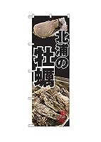 のぼり 北浦の牡蠣 牡蠣 北浦 ISH-391【受注生産】 1枚