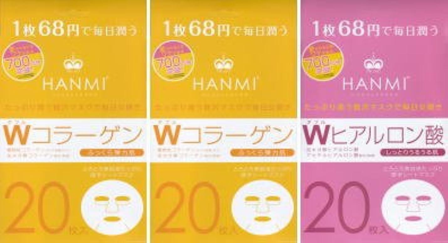 うなり声ピジン同盟MIGAKI ハンミフェイスマスク「Wコラーゲン帰る×2個」「Wヒアルロン酸×1個」の3個セット
