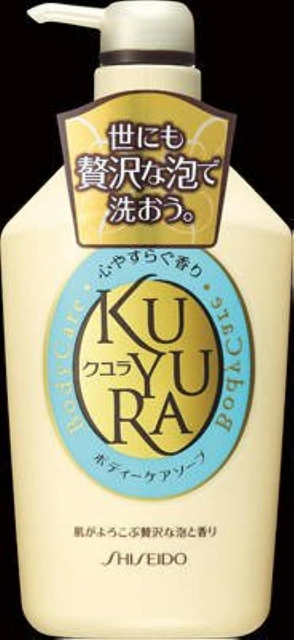 通知する戸惑う曲線資生堂 クユラ ボディケアソープ 心やすらぐ香り ジャンボサイズ550ml×9点セット (4901872836246)